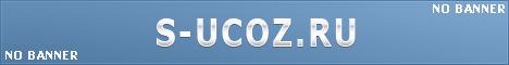 S-UCOZ.RU